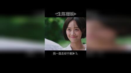 《遇见你真好》张文生与陈珊妮的复读青春恋