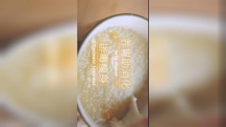 「厨娘物语」清润小米南瓜粥
