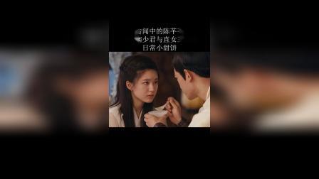 传闻中的陈芊芊:恋爱脑少君与直女三公主日常小甜饼,全程姨母笑!