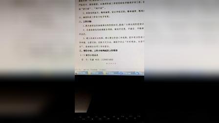卓仁教育教职工开学防疫培训.mp4