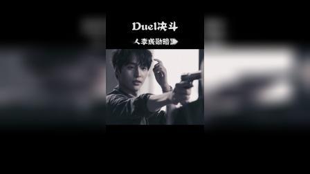 《Duel决斗》燃向混剪:克隆人李成勋在线戮!