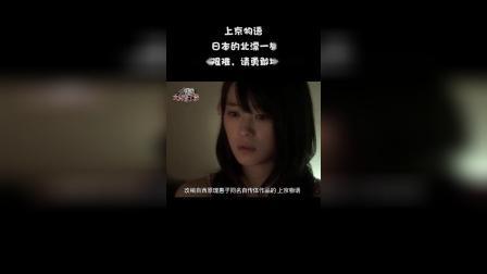 日本的北漂一族:不管多艰难,请勇敢地走下去