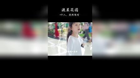 流星花园:裴佳欣个人,颜值,突然想有个女儿