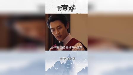 古董局中局之鉴墨寻瓷,药二爷,玄字门药家公子。