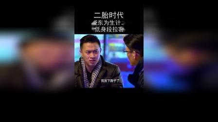 二胎时代:陆晓东为生计发愁,降低身段拉客户