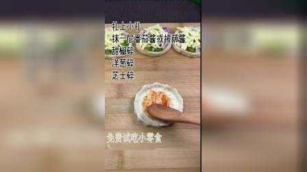 香浓玉米汁+饺子皮披萨,孩子有吃有喝,一点不剩.