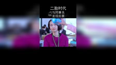 二胎时代:陆晓东与同事关系密切,却被妻子发现