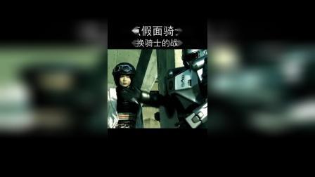 假面骑士小明变换形态的战斗时刻:龙骑打不死兽