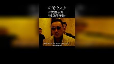 马东锡混剪:张东秀携手郑泰锡共抓凶手姜敬浩