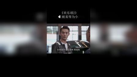 欢乐颂2:赵医生被姚滨羞辱为小白脸