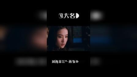四大名捕:刘亦菲江一燕互相争邓超喜欢,事实证明恶毒的女人没有好结果