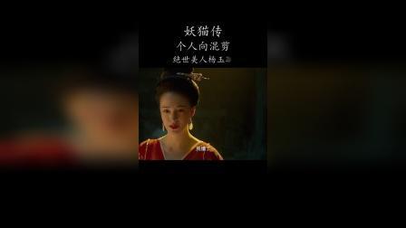 《妖猫传》张榕容个人向混剪,杨玉环红颜祸水死的太惨