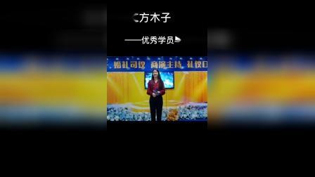 上海东方木子优秀学员感恩(司仪培训学校,培训婚礼主持人,婚礼主持培训)