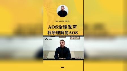 AOS全球发声NO6来自西班牙语社区.mp4