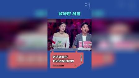 敏涛姐果然有做谐星的潜质 #刘敏涛 #杨迪 #搞笑