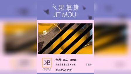 北京嘉里大酒店 - 嘉味水果慕斯.mp4
