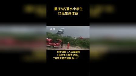 重庆儿童溺水时间