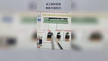怎么控制变频器由变频到工频之间的切换?