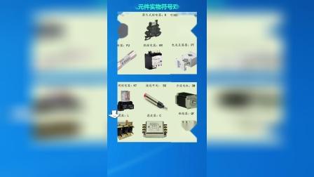 电气元件实物符号对照,喜欢的收藏与转发