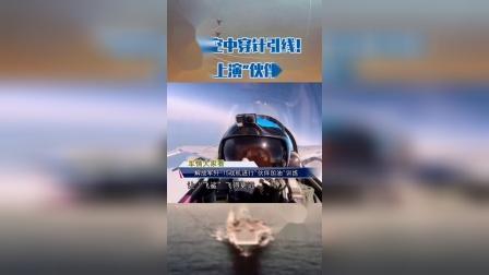 """歼-15战机上演""""伙伴加油""""✌️✌️"""