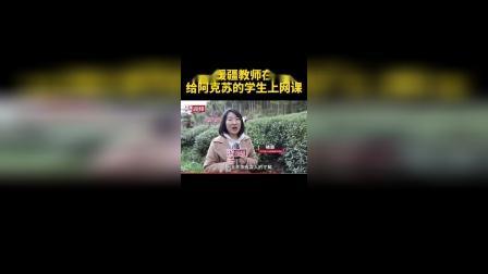 真香!杭州三名援疆教师在茶园给阿克苏的学生上了一堂网课