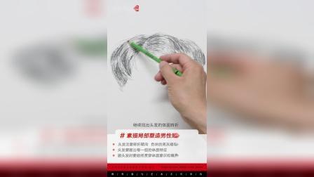 周达画室素描教学-素描局部塑造男性短发训练-2.mp4