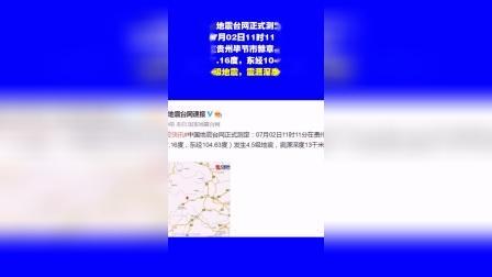 贵州毕节市赫章县发生4.5级地震,震源深度13千米