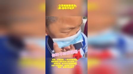 小学生口罩绳断裂用牙咬着戴 老师:你咋不吭声呢?