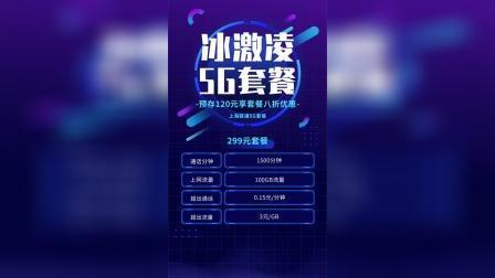 上海联通冰激凌5g套餐299元资费详解-h788.mp4