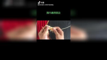 千寻毛线:围巾结尾锁针通用教程视频新手入门编织视频