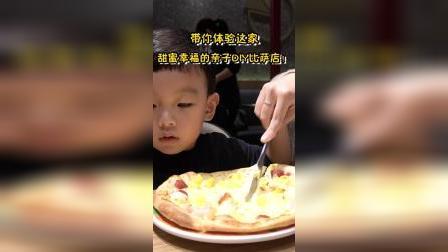 西单比格披萨广告宣传片.mp4