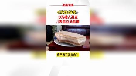 """3块怪石头像""""五花腊肉"""",20万被古董店收走后,转手卖了100万!农民后悔了  #农民 #肉石 #社会"""