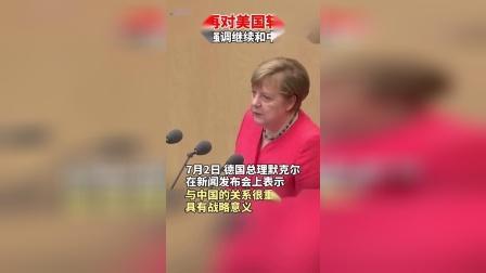 """不再对美国软弱,默克尔强调将继续与中国对话,不愧是""""铁娘子""""!#美国 #欧盟"""