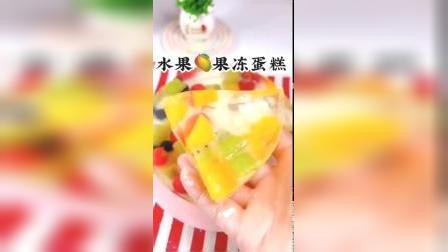 教你自制水果果冻蛋糕,弹润可口真好吃,老人小孩都爱吃