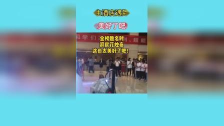 江苏南通高考生酒店遇到婚礼,金榜题名与洞房花烛相遇,这也太美好了吧! #高考加油