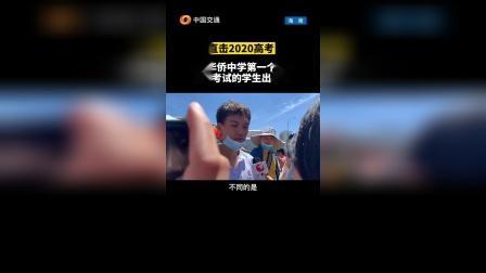 海南华侨中学第一个结束语文考试的学生出来啦#高考 #高考加油