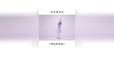 唯美古风舞《神武醉相思》,学中国舞的女孩子都自带仙气?