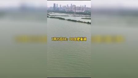 7月15日合肥巢湖水位#霸都航拍
