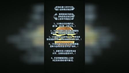 """#315 315晚会曝光汉堡王用过期面包做汉堡 海参水""""深"""" 毛巾生产线的暗黑面.mp4"""