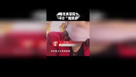 """315晚会曝光美容院免费护理,设""""连环计""""推销高价美容.mp4"""