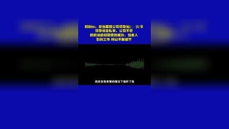 中国人寿高管被曝6次侵女职员!生理期都不放过录音曝光
