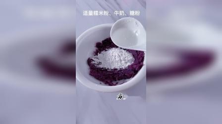 高颜值水晶紫薯球,Q弹软糯,炒鸡好吃