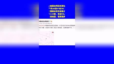 西藏林芝市波密县发生4.0级地震,震源深度8千米