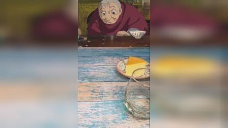 还记得《哈尔的移动城堡》里美味可口的培根煎蛋吗?火焰魔都说好吃!