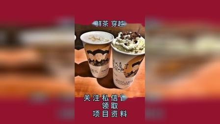 茶颜悦色价格表、茶颜悦色官网、茶颜悦色加盟费大概是多少,茶颜悦色加盟条件