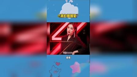 剧网上投票乘风破浪的姐姐复活名单出炉,你pick谁?.mp4