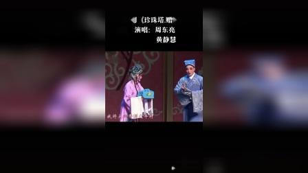 荣庚上传、锡剧《珍珠塔、选段》赠塔(周东亮、黄静慧)演唱。