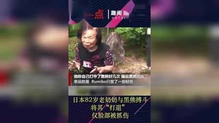 """日本82岁老奶奶与黑熊搏斗将其""""打退"""" 仅脸部被抓伤"""