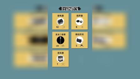 常用电工电子元器件及对应实物