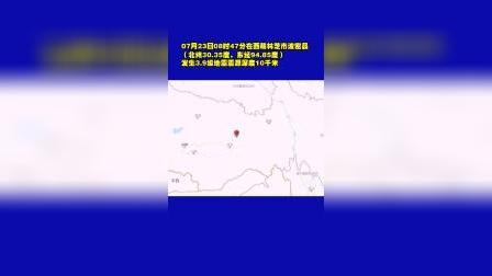 林芝市波密县发生3.9级地震,震源深度10千米